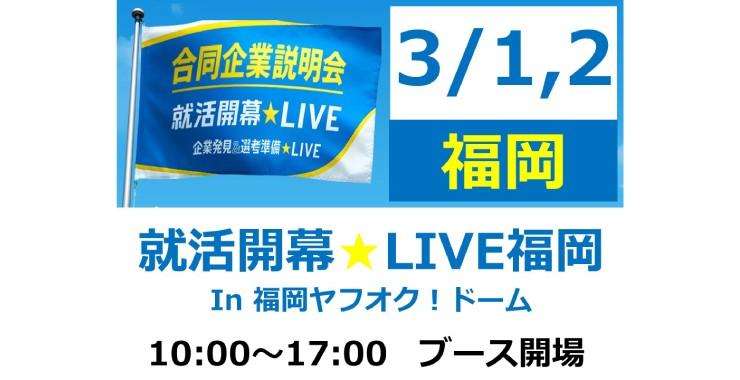 【就活開幕LIVE福岡】に当社も参加いたします♪