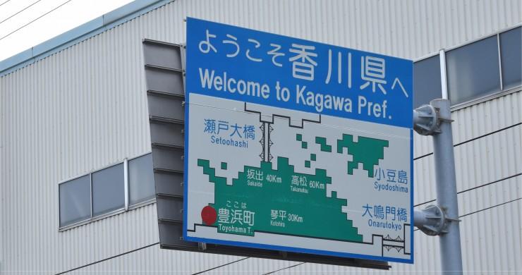 毎年恒例の香川へ